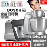現貨BOSCH/博世進口廚師機MUM57860/58200/54A00料理攪拌和面機
