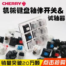 樱桃CHERRY试轴器体验RGB凯华青轴开关机械键盘黑红轴高特G轴轴体