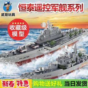 恒泰超大号遥控军舰航空母舰电动高速遥控船轮船儿童夏日戏水玩具