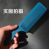 包邮 专业理发梳子美发平头梳发廊专用剪发梳家用大宽齿梳