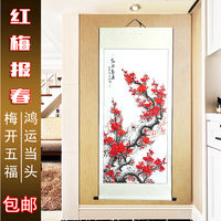 Painting and calligraphy Chinese painting living room aisle porch decorative painting new Chinese style variety of various vertical scrolls can be equipped with box plum