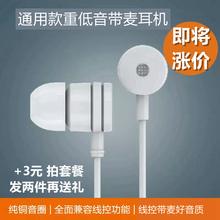 民惠 魅蓝小米苹果通用mp3耳塞入耳式超重低音耳机电脑手机带麦