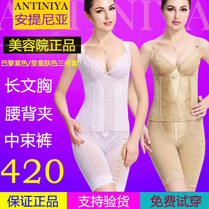 安提尼亚正品身材管理器三件套收腹提臀产后塑身形模具美体内衣
