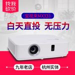 宝视来MX333投影机BOXLIGHT高清家庭影院投影仪办公会议1080P投影