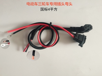 Electric battery car cable 4 square new high temperature male and female three-hole socket plug elbow line charging port