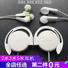 包邮加长线2米3米5米电脑电视通用型耳挂式耳机耳塞式入耳式耳机