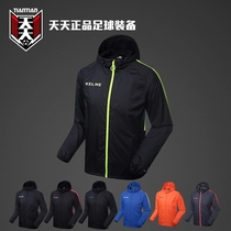 卡尔美风雨衣男zu球运动训练儿童户外防风防晒运动外套女长袖队服