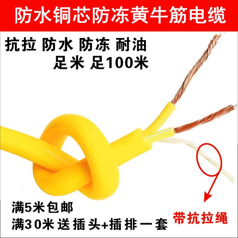 2芯3芯电线牛筋软电缆线 2.5平方防水防冻排插线纯铜芯线线缆包邮