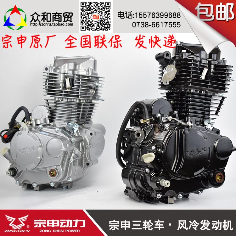 三轮摩托车发动机150