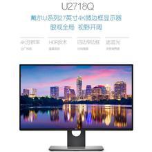 dell戴爾 U2718Q 27寸 4K超高清 高端專業繪圖設計IPS液晶顯示器