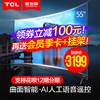 tcl55寸液晶电视