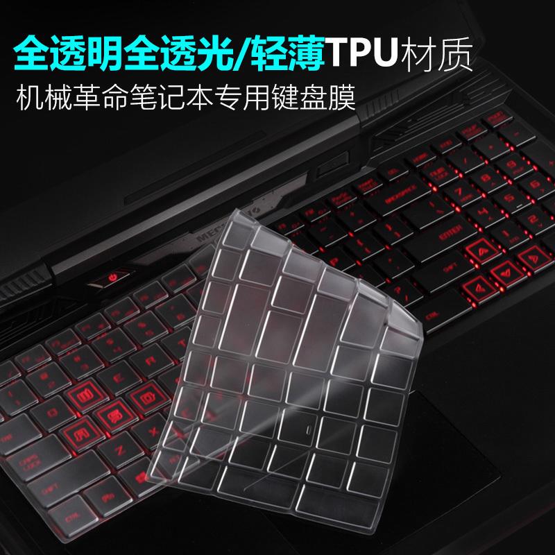 机械革命x6s键盘膜