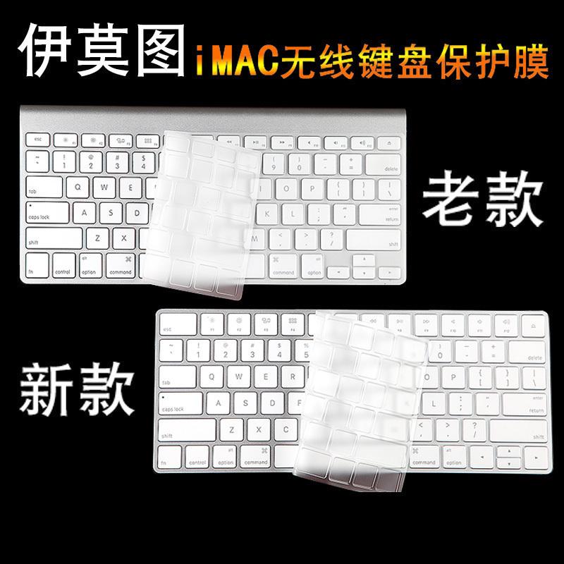 无线键盘imac