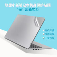 2018 Lenovo Xiaoxin air enhanced version notebook stickers 14 inch 13 small trendy 7000 computer shell protection 15 transparent film 13.3 all inclusive 15.6 pro tide 5000 body female