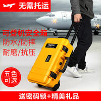 Hugfree photography trolley case equipment package SLR camera professional storage box shockproof safety protection moisture-proof box