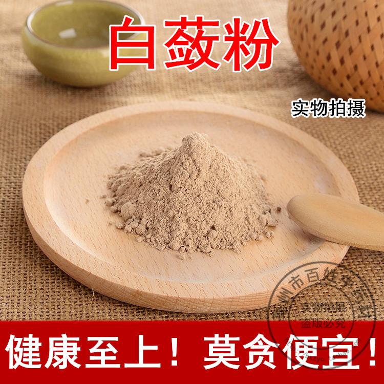 中药材 白蔹粉 纯天然超细面膜粉 七子白原料 500克 包邮