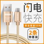 安卓线数据线华为p9乐视1s手机2小米5/4c快速充电线魅族pro6冲电