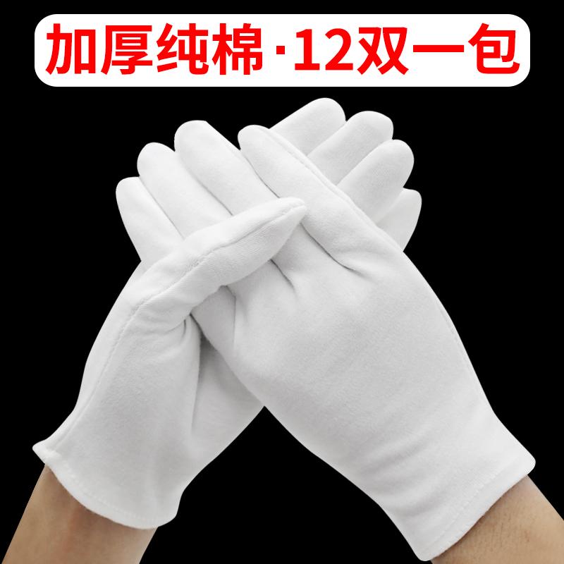 珠宝专业手套