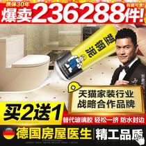 卫生间防水涂料厕所漏水维修专用胶免砸砖瓷砖堵漏浴室透明防水胶