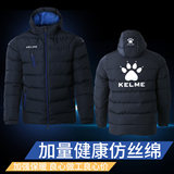 Kalmei cotton clothing sports coat men's long section children's women's winter warm cotton jacket kelme football training suit