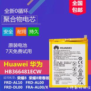 华为荣耀8原装 AL10 AL00 PRA电池正品 FRD DL00 荣耀8青春版 电池