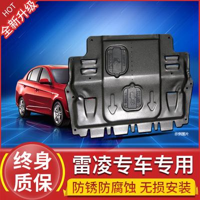 17款丰田雷凌1.2t发动机下护板原厂改装雷凌双擎专用底盘装甲挡板