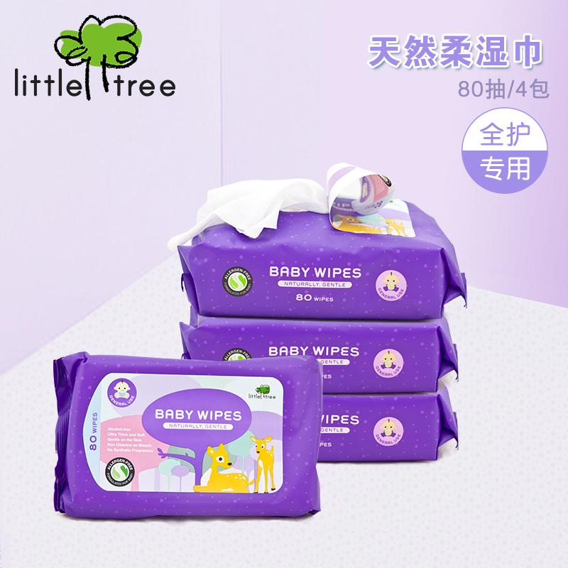 小树苗 婴儿湿巾 80抽4包5元优惠券