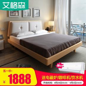 艾格森北欧纯白蜡木1.8米实木床现代简约主卧1.5米双人床婚床家具