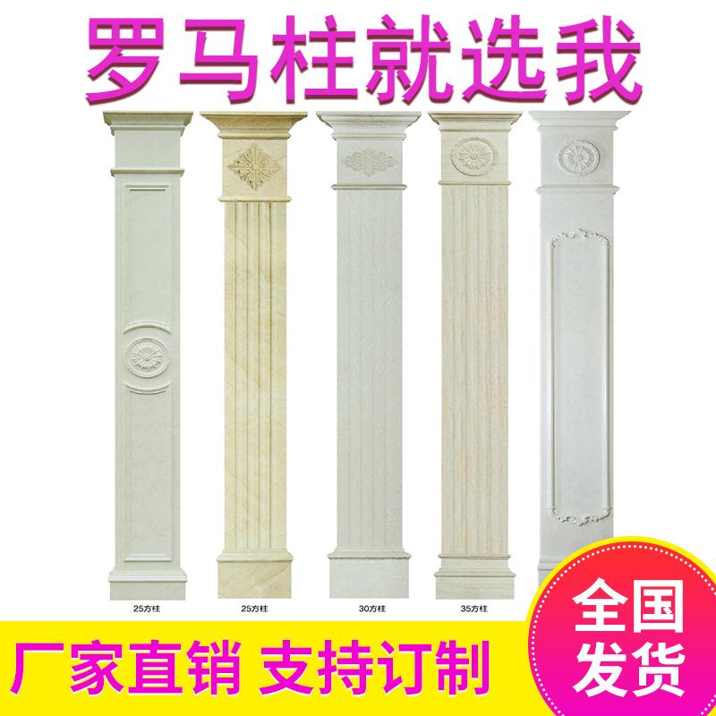 罗马柱子背景墙