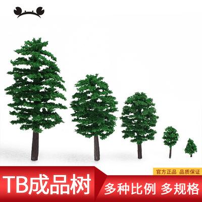 DIY沙盘模型材料 场景制作材料 成品塑胶树 松树 杨树树干 多规格