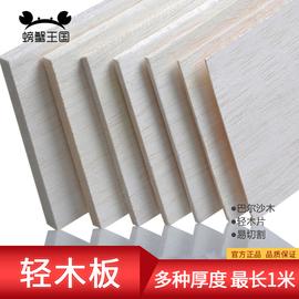 巴尔沙木轻木板飞机木板片航模板材轻木片沙盘材料diy手工制作图片