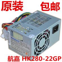全新 航嘉HK280-22GP HK300-25半截小电源 API6PC06 FSP180-50S