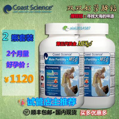 美国CostS第5代妥金2瓶套MFSg5男提高精子数质量浓度活力备绿运孕
