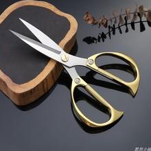 正品不锈钢合金强力剪刀家用厨房剪肉剪布剪纸结婚剪裁