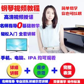 电子琴钢琴初级入门自学零基础学习教学视频教程教材书五线谱全套图片