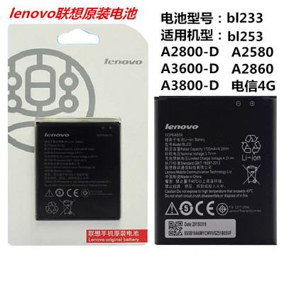 lenovo联想a2800-d a3600-d a3800-d a2580 a2860原装手机电池