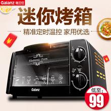 02H 电烤箱家用烘焙迷你烤箱多功能 格兰仕 Galanz KWS0709J