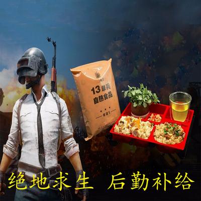 四包13单兵自热食品即食品压缩食品户外食品自加热干粮口粮军粮