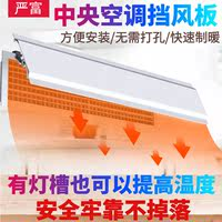 Central air conditioning windshield anti-direct blow side air outlet warm air duct machine air deflector baffle cover windproof universal long