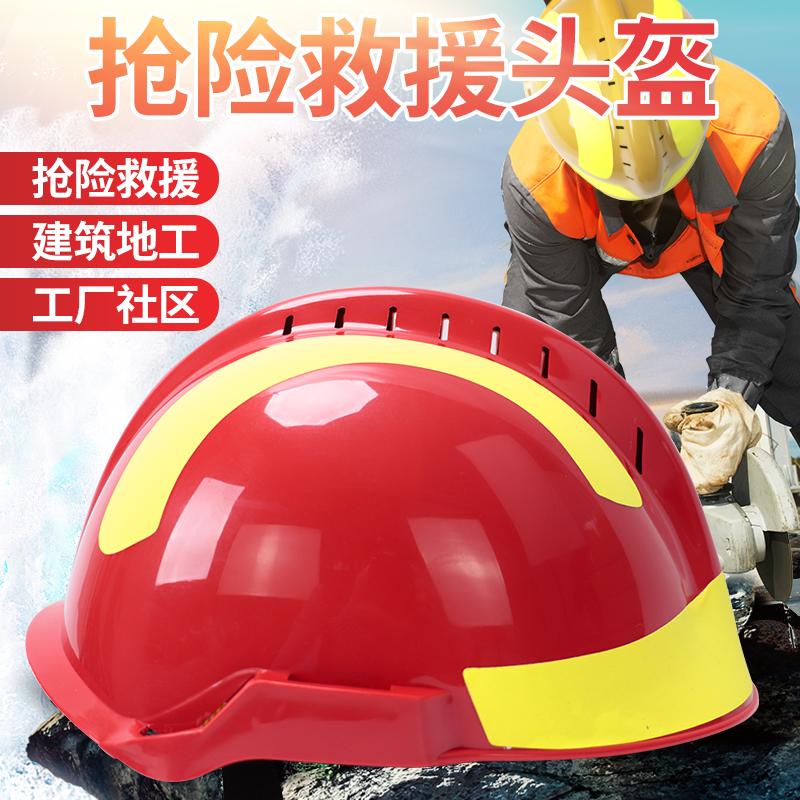 抢险救援头盔户外抢险应急地震救助F2安全帽护目镜可带手电灯