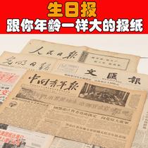 送男女朋友恋人生日礼物日30月1年919人民日报生日报