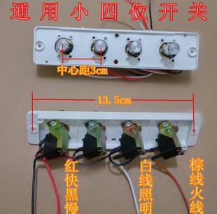 特价抽油烟机配件中式按键开关四个按钮四个螺丝加板小四位
