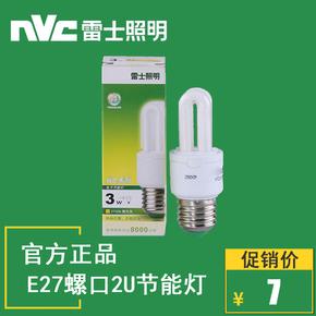 雷士照明 螺口节能灯2U3U直管灯泡3W 5W 8W 12W白光暖光E27三基色