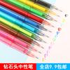 钻石笔笔芯