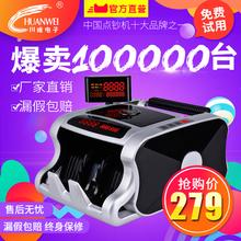川唯T16验钞机新版人民币b类银行专用小型升级点钞机智能办公家用
