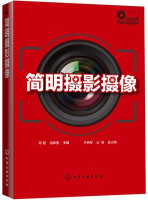 简明摄影摄像 普通高校摄影摄像专业基础教材 前期拍摄到后期制作技术 数码影像后期制作技术 照相机和摄像机的操作与技巧书籍
