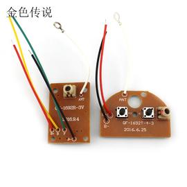 两通遥控器27MHZ 无线电路 遥控模块 遥控器发射板+接收板+天线图片