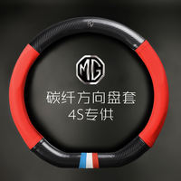 New MG 6 steering wheel cover 2018 zs sharpening sharp line mg3gt leather handle sets four seasons universal D type