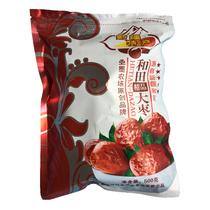 和田玉枣五星新疆雪域鲜枣特产零食干果优质骏枣红枣包邮