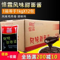包邮手抓饼原料老北京鸡肉卷酱烤鸭烤肉甜面121Kg百利甜面酱